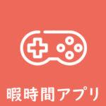 空き時間の暇つぶしにおすすめのAndroid/iOSゲームアプリ8選!パズル系