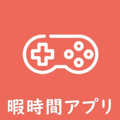 空き時間の暇つぶしにおすすめのAndroid/iOSゲームアプリ8選