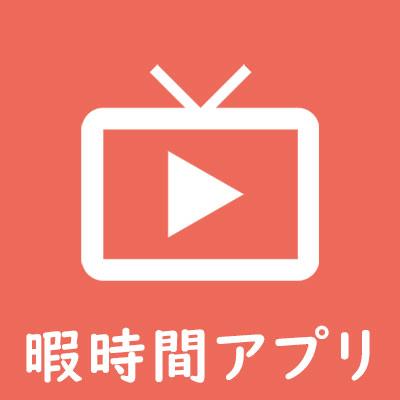 暇つぶしに便利な無料の動画アプリ5種!ゲーム実況、ドラマ、バラエティなど (Android/iOS)