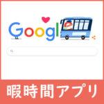 Google検索で便利な機能・コマンド16選!計算、時差、電卓、為替、天気、経路、速度など