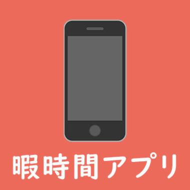 中古スマホ販売店の人気ランキングが公開!iPhone/Xperiaが人気