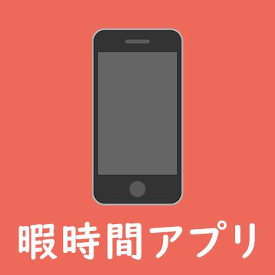片手で持ちやすいSIMフリーの小型Androidスマホを探せ!格安SIM/MVNO機種