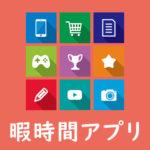 日常で役立つおすすめ便利アプリ10選!ライフスタイル/ツール/暇つぶし (Android)