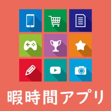 人気急上昇中のAndroid/iPhone無料ゲームアプリ8選!かわいい/美少女/RPGなど