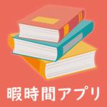 アプリで聴き放題のオーディオブック「audiobook.jp」をレビュー!無料で体験可能 (Android/iOS)