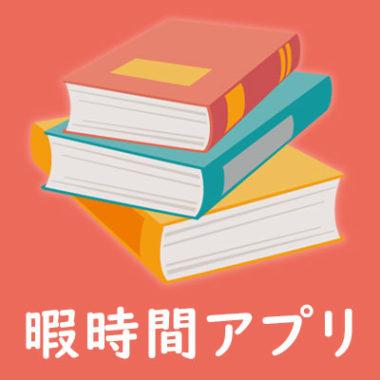 耳で聞く本「オーディブル」「audiobook.jp」を比較!オーディオブックには無料体験や聴き放題も