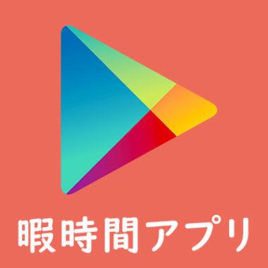 Google Play ギフトカード キャンペーン!もれなく最大10%分のクーポンが貰える