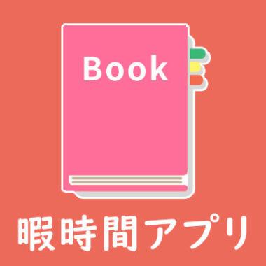 電子書籍はAmazonが人気!防水Kindle端末、本・漫画のセールも