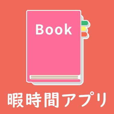 無料で少女漫画が読める電子書籍アプリ「マンガMee」が300万ダウンロード突破(Android/iPhone)