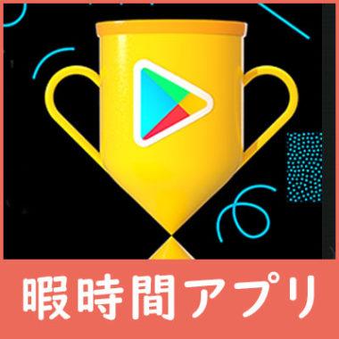 2020年の人気Androidアプリが決定!Google Play ベスト オブ 2020