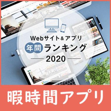 Webサイト&アプリのユーザー数ランキング2020が発表!日本での人気サイトはGoogle